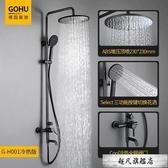 衛浴淋浴花灑套裝 北歐式浴室恒溫淋雨家用全銅黑色花灑-全館免運