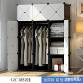 衣櫃 簡易組裝塑料布衣櫥租房小戶型家用宿舍掛簡約現代經濟型柜子 df6850 【Sweet家居】