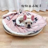 寵物毯子珊瑚絨被子狗狗毯子法斗泰迪比熊毛毯雙面加厚睡覺毛毯【解憂雜貨鋪】
