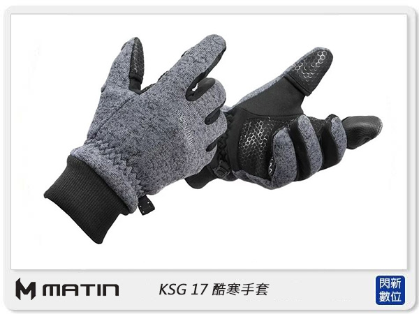 Matin KSG17 酷寒手套 攝影家 攝影手套 可滑手機(公司貨)防寒 保暖 拍照手套 登山 極光