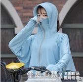 防曬衣女2021新款冰絲防曬服外套夏季薄款紫外線透氣防曬罩衫開衫 怦然新品