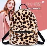 時尚豹紋毛毛絨雙肩包包女新款潮韓版電腦包書包休閒旅行後背包 DJ5204『美好時光』