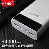 【檢驗合格】HANG 原廠 QC3.0 34000 超大容量行動電源 行動充電器 移動電源 雙USB輸出