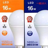 YPHOME LED全電壓球泡(16W)  一組10入黃光 3000K