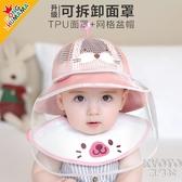 嬰兒帽子防飛沫隔離春秋薄款幼兒寶寶漁夫帽兒童防護遮陽防曬夏季 京都3C