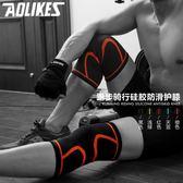 運動護膝蓋男女式健身深蹲保暖籃球跑步戶外護具半月板護腿防滑 初語生活館