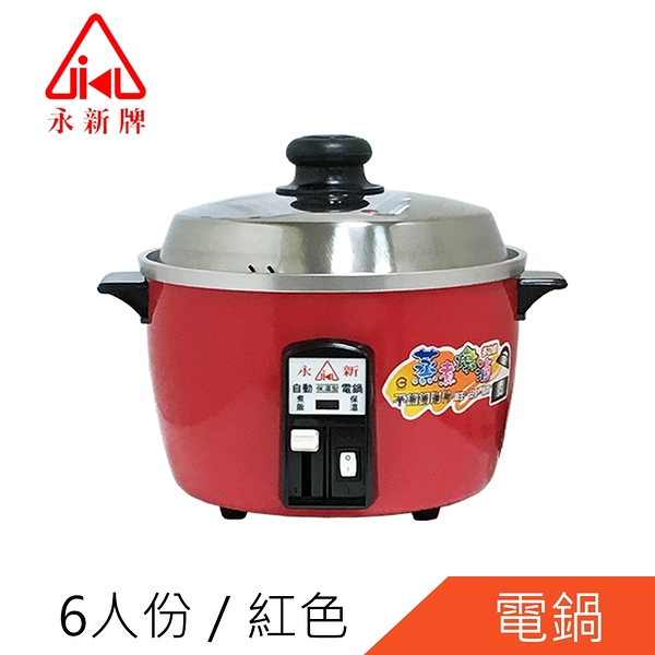 【可超商取貨】永新牌6人份不銹鋼電鍋(QQ-6S)經典紅