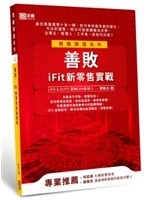 二手書博民逛書店 《善敗:iFit新零售實戰》 R2Y ISBN:9869733964│謝銘元