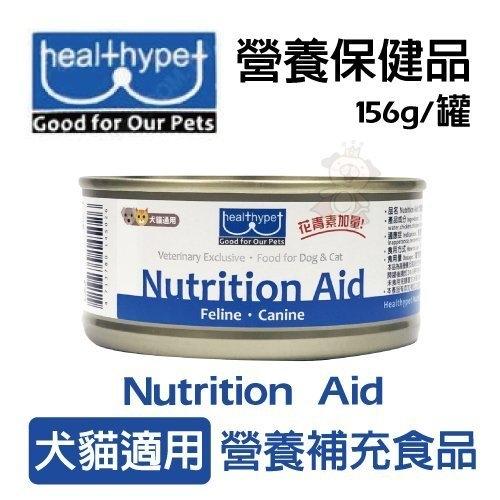 *WANG*【單罐】Heathypet《營養保健品Nutrition Aid 犬貓適用營養補充食品》156g/罐