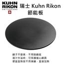 瑞士 Kuhn Rikon 節能板9吋 ...