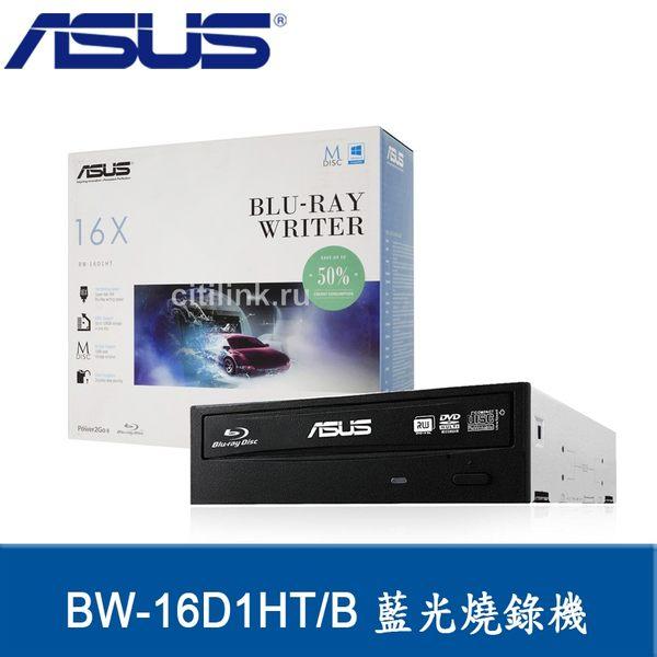 【免運費-贈光碟+有量有價】ASUS 華碩 BW-16D1HT 內接式藍光燒錄機 (SATA介面) / BW-16D1HT/B