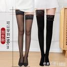加長黑絲襪女春秋薄款半截腿長筒超長性感過膝防滑蕾絲大腿高筒襪 怦然心動