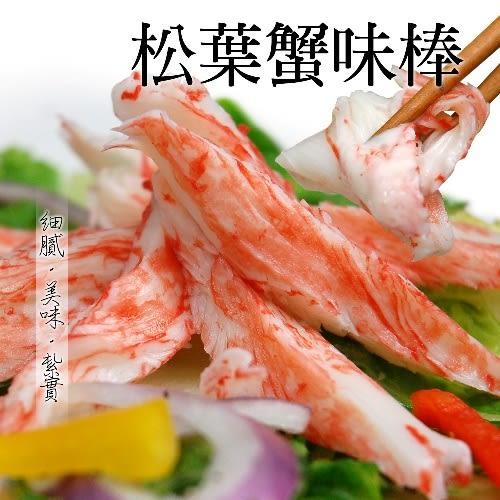 【屏聚美食網】韓式松葉蟹味棒270g(約30條/盒) 第2件以上每件↘125元