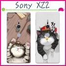 Sony XZ2 H8296 5.7吋 時尚彩繪手機殼 卡通小狗保護套 全包邊手機套 清新可愛塗鴉背蓋 超薄保護殼