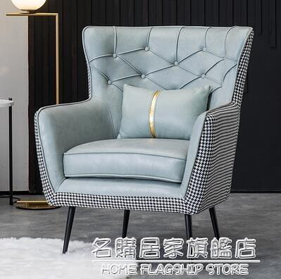 輕奢單人沙發北歐現代簡約千鳥格皮藝小公寓臥室客廳休閒懶人沙發 NMS名購新品