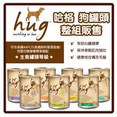 【力奇】Hug 哈格 狗罐頭(純肉底)400gx12罐組 【增亮毛髮、健康膚質】(C001A11-1)