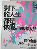 【書寶二手書T1/翻譯小說_G5Q】剩下的人生都是休假_伊坂幸太郎