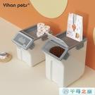 狗糧盒密封存儲桶貓糧狗糧防潮收納箱罐寵物【千尋之旅】