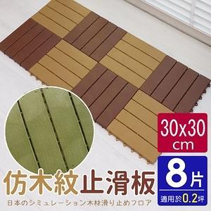 【AD德瑞森】仿木紋造型防滑板/止滑板/排水板(8片裝)咖啡色