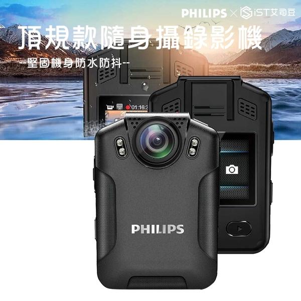 【PHILIPS】VTR8101-頂規款隨身攝錄影機/密錄器 (贈64G記憶卡) 星光級夜視 防水防摔 F1.6大光圈