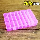首飾盒 多格 零件 藥盒 材料盒 自由組合 收納盒 美甲片 可拆卸透明收納盒(24格)【Z228】慢思行