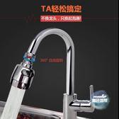 過濾器 2個裝廚房水龍頭防濺頭過濾器嘴加長延伸器節水可旋轉通用起泡器 1色