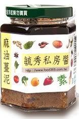 麻油薑泥調味醬(純素) 天然無添加 毓秀私房醬250ml