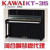河合KAWAI KT35 全新直立鋼琴/原廠直營展示批售中心