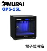 黑熊數位 Samurai 新武士 GP5-15L 數位電子防潮箱 15公升 數位顯示 液晶屏顯示 乾燥櫃 相機 收藏