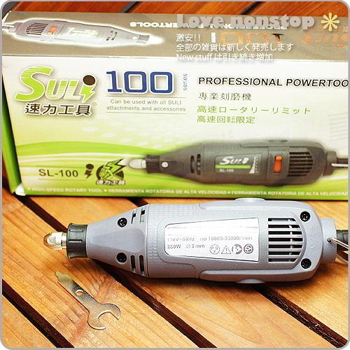 ☆樂樂購☆鐵馬星空☆SULI速力專業型電動刻磨機研磨 電鑽 電動雕刻機*(T01-039)