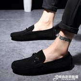 豆豆鞋夏季透氣鏤空男士休閒鞋韓版新款大碼懶人夏天男鞋 時尚芭莎
