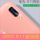 【萌萌噠】歐珀 OPPO R11  高清防爆 防刮 柔軟性 鋼化鏡頭膜 9H硬度 鏡頭保護膜 保護貼