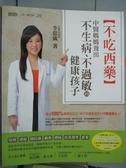 【書寶二手書T7/保健_PKG】不吃西藥-中醫媽媽養出不生病、不過敏的健康孩子_李思儀