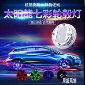 汽車太陽能輪轂燈爆閃燈LED燈裝飾燈改裝輪胎燈車輪燈風火輪通用LXY3380【原創風館】