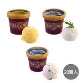 國宴御用愛上冰淇淋20顆(口味任選)