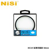 【EC數位】NiSi MC UV  雙面多層鍍膜 超薄保護鏡 鏡頭保護鏡 58mm