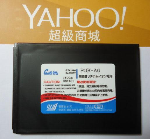 【台灣優購】 全新 台灣大哥大 TWM Amazing A6~防爆高容電池189元