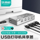 切換器USB打印機共享器4口分線器一分四打印線電腦4進1出鼠標鍵盤自動一拖四切 快速出貨