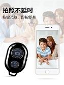 藍牙自拍遙控器蘋果安卓手機通用m8美圖t8拍照按鈕無他 『洛小仙女鞋』