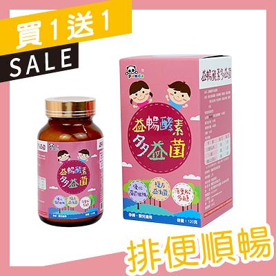 【買一送一】鑫耀生技Panda-益暢酵素多益菌120g【六甲媽咪】