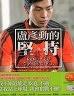 二手書R2YB《亞洲網壇球王 盧彥勳的堅持》盧彥勳 晶冠978986621116