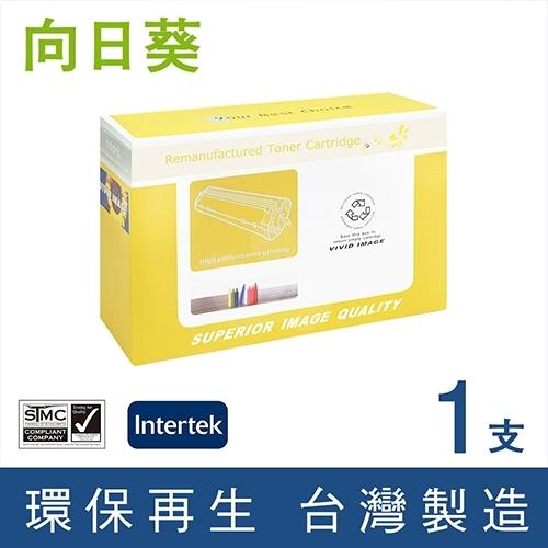 向日葵 for HP Q6511A / Q6511 / 6511A / 11A 黑色環保碳粉匣/適用 HP LaserJet 2400/2410/2420/2430