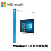 Microsoft 微軟 Windows 10 Home 家用盒裝版 (軟體一經拆封,恕無法退換貨)