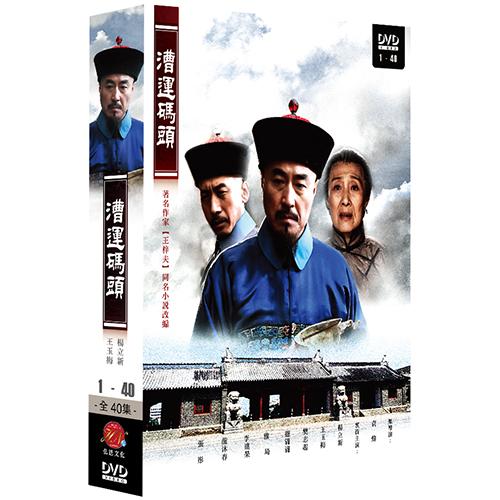 漕運碼頭 DVD ( 楊立新/樊志起/邊瀟瀟/雅琦/李進榮/龍沐春/王玉梅 )