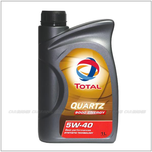 【愛車族購物網】TOTAL QUARTZ 9000 ENERGY 5W-40 合成機油