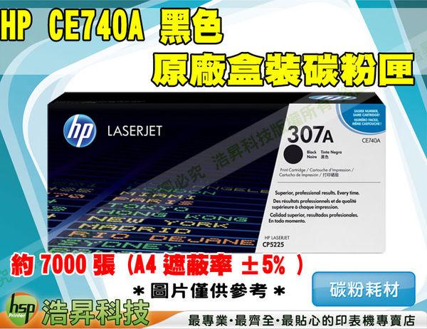 HP CE740A / 307A  原廠 黑色超精細碳粉匣 適用於CP5220
