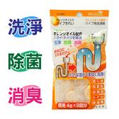 日本製造 居家清潔排水管專用清潔錠-橘子味LI-1381