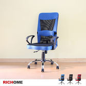 【RICHOME】CH1069《雷斯高背護腰網布辦公椅-3色》椅凳/辦公椅/電腦椅/網布/主管椅/