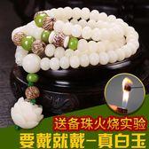 手串 彩想原創設計白玉菩提根散珠男女情侶項鍊手鍊手串佛珠108顆念珠 聖誕交換禮物