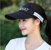 遮陽帽女 防曬夏季太陽帽 休閒百搭大沿空頂帽 出游鴨舌帽 棒球帽青年